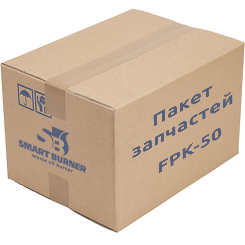 ФИСПАКЕТ FPK-50 для горелки Smart Burner