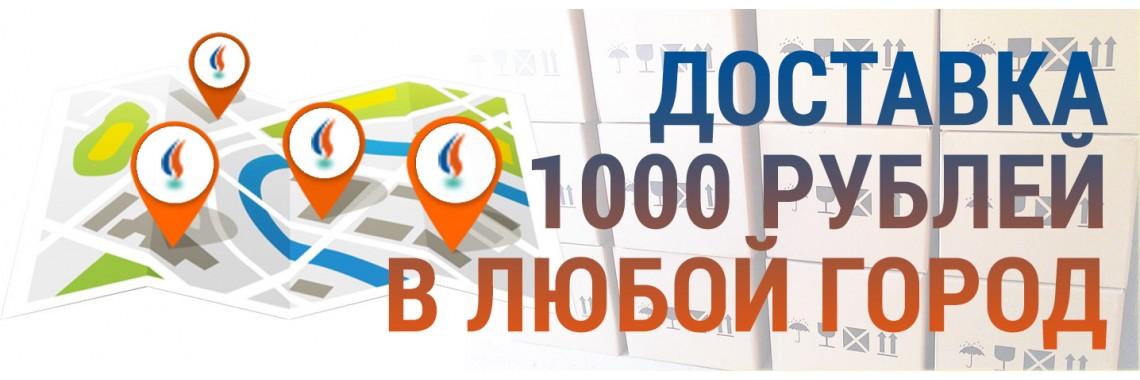 Доставка в любой город за 1000 рублей!
